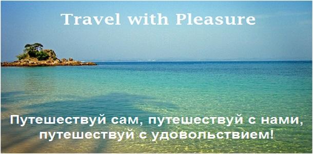 Путешествия_11