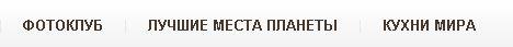 Главн_меню_2