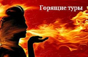 гор_тур_1