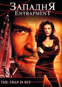 200px-Entrapment1999