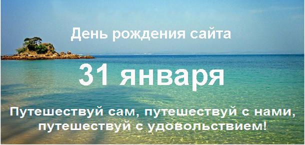 День рождения сайта_3