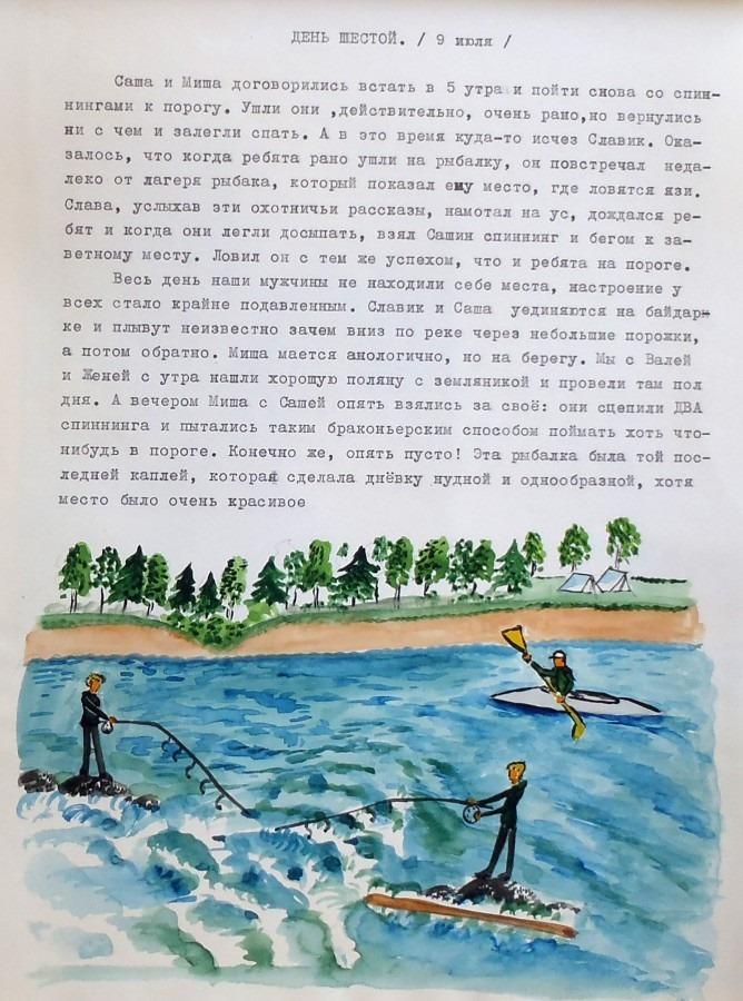 Составить небольшой рассказ о рыбалке