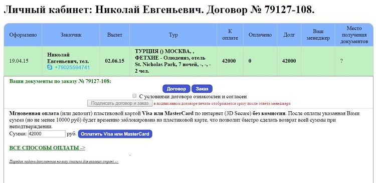 лич_кабинет_поиск_гор_туров