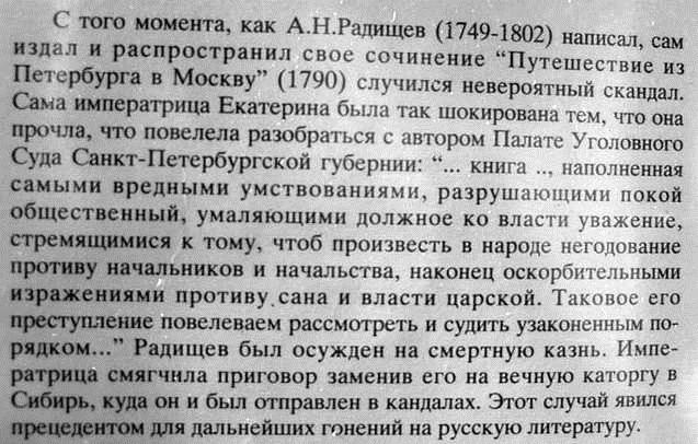 PushkinRadischev