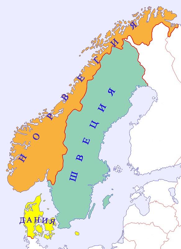Скандинавия_Швеция_Норвегия_Дания