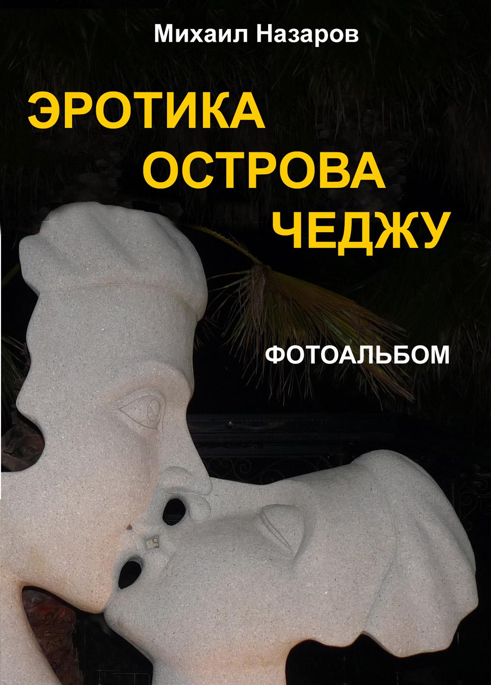 Title -Erotica