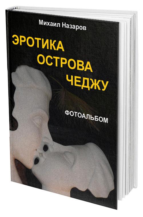 Hardcover Book MockUp-Erotica-1
