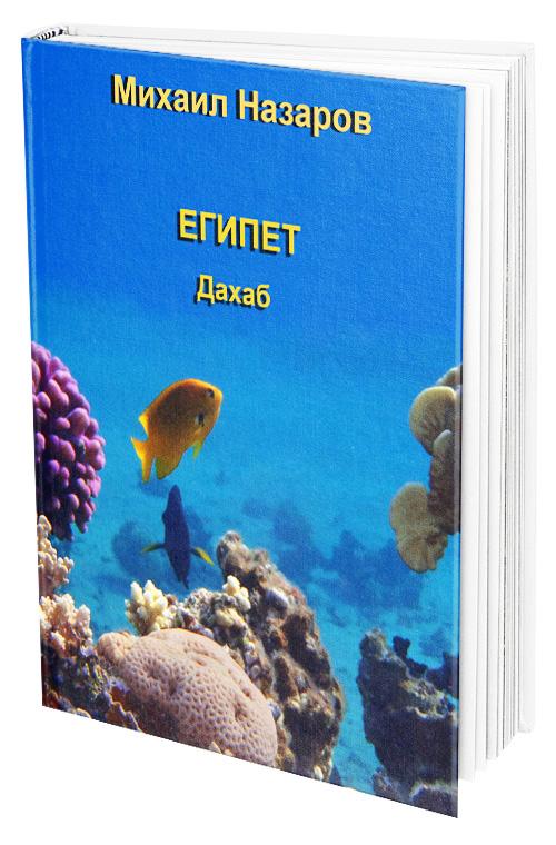 Hardcover Book MockUp-Dahab