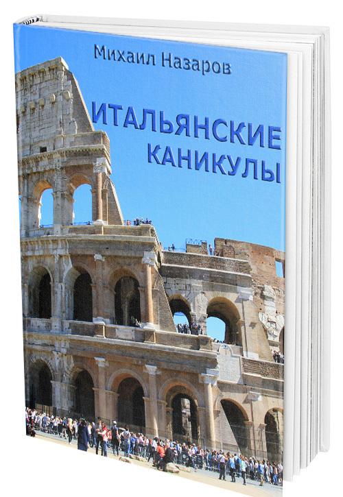 Hardcover Book MockUp-Italy
