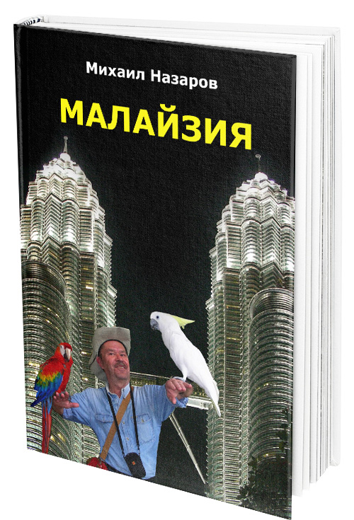 Hardcover Book MockUp-Malaysia