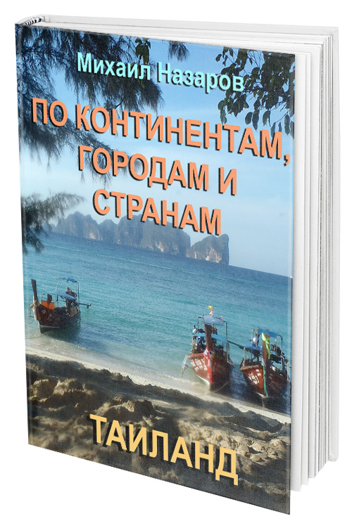 Hardcover Book MockUp-Thai