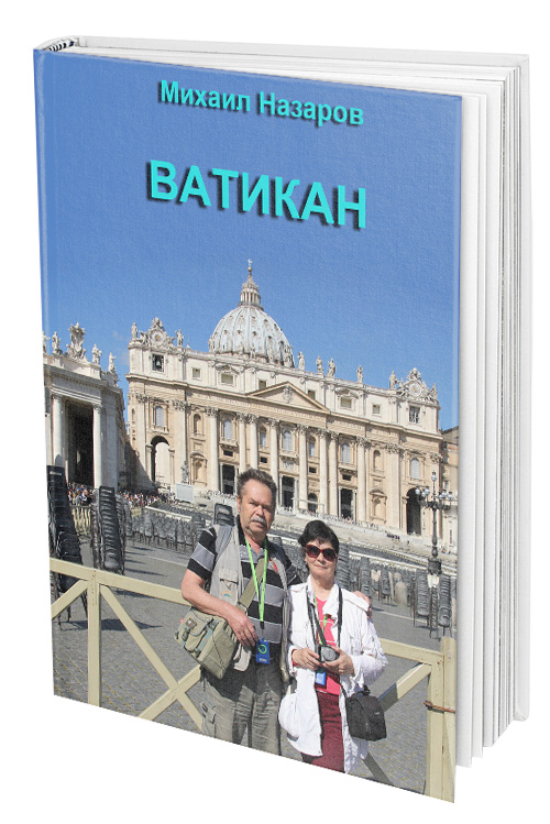 Hardcover Book MockUp-Vatican