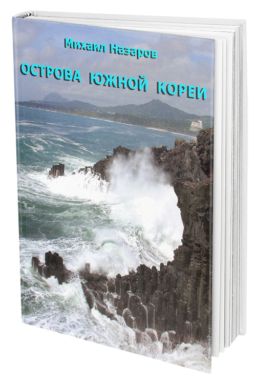 Hardcover Book MockUp-ostrova