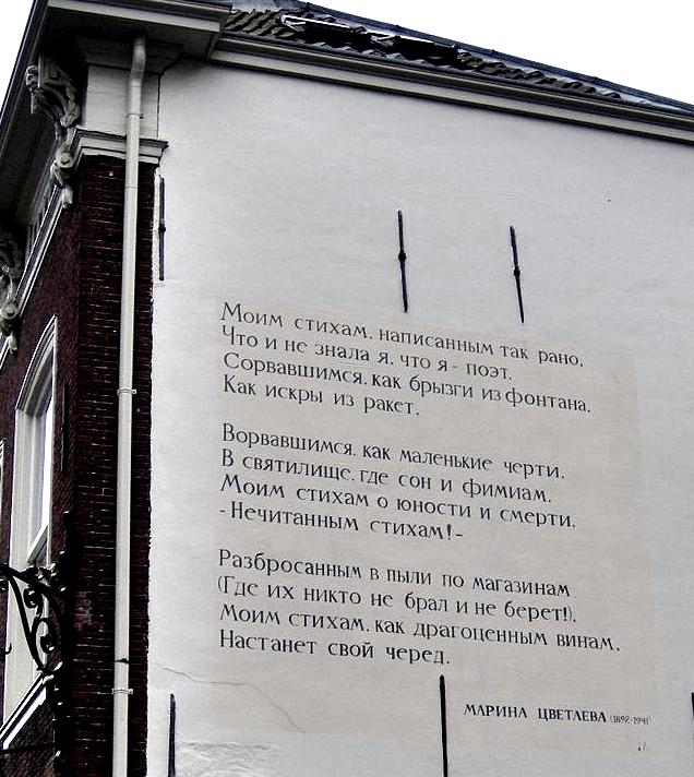 стихи на стенах_1