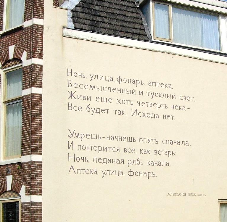стихи на стенах_3