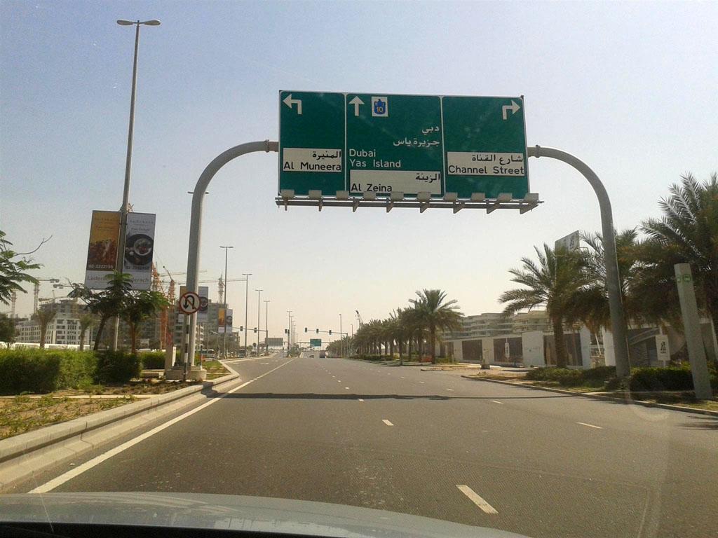 Дорога на остров YAS