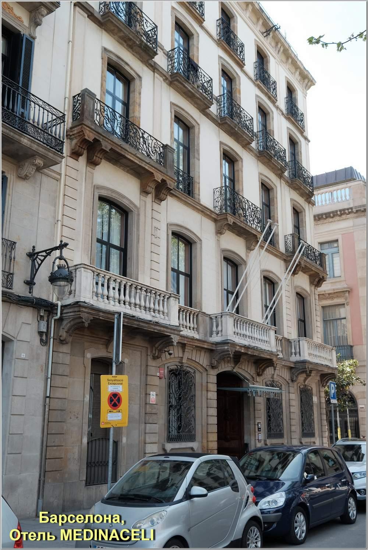 1. Барселона. Прибытие_002