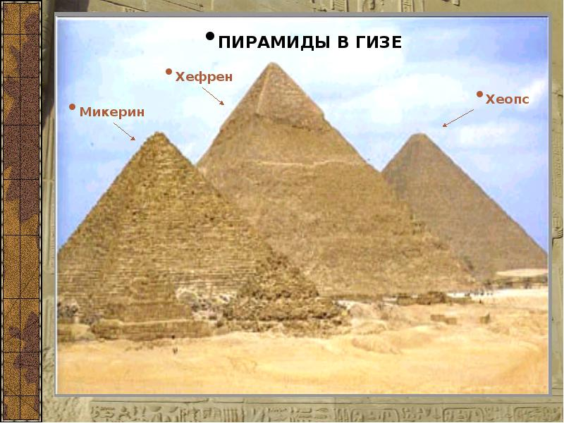 пирамиды-Гизы-фото