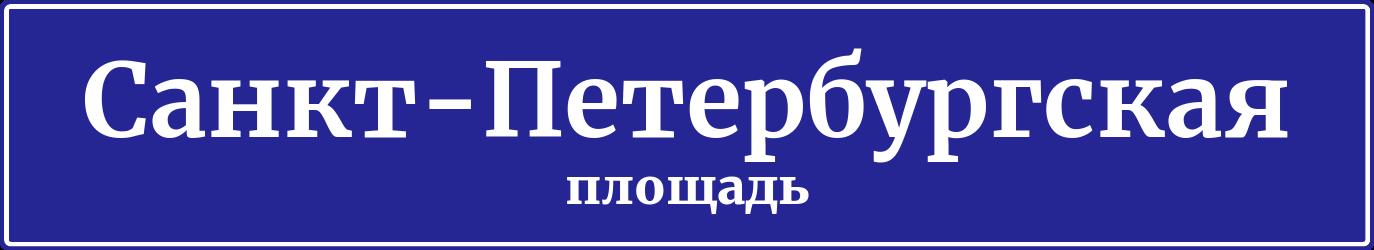 Адресная табличка Санкт-Петербургская площадь